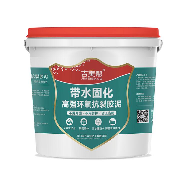 带水固化高强环氧抗裂胶泥5L