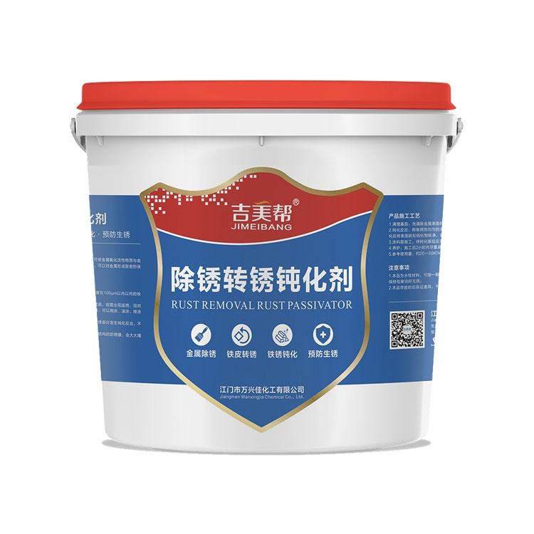 除锈转锈钝化剂