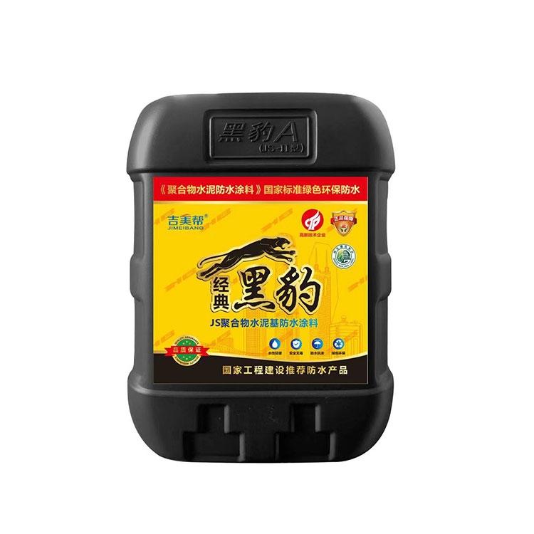 经典黑豹JS聚合物水机基防水涂料