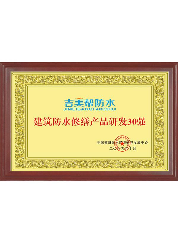 建筑防水修缮产品研发30强