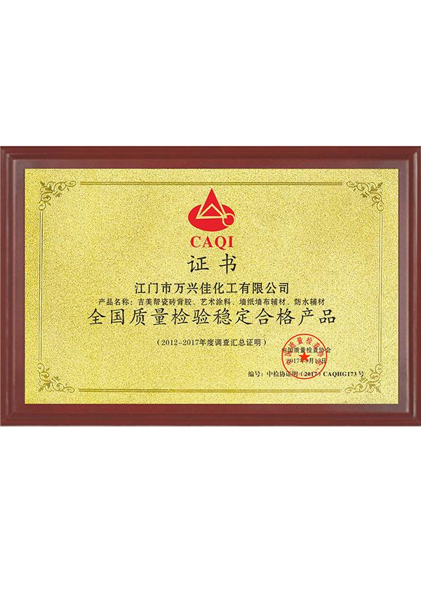 全国质量检验稳定合格产 品